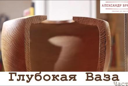 Embedded thumbnail for Точим глубокую вазу. Часть 2