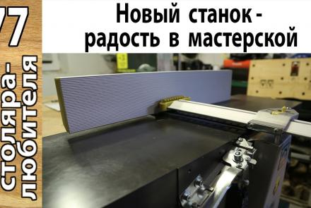 Embedded thumbnail for Станок Record Power PT260